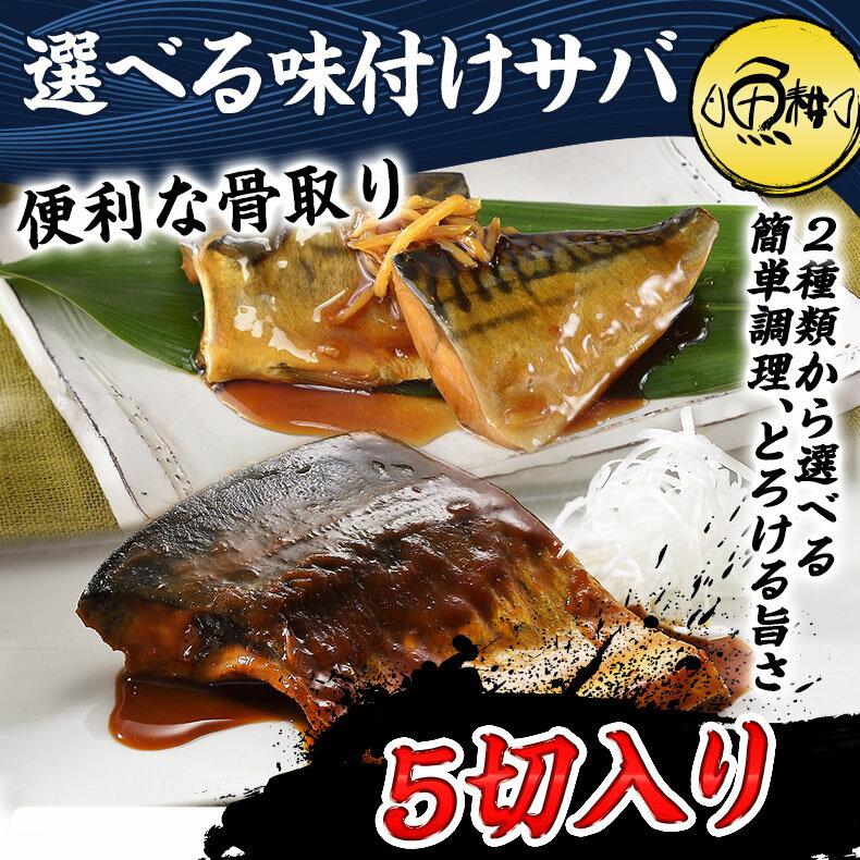 骨取りサバの味噌煮 5切入 【鯖/さば】【ギフト/贈答】