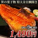 笹の葉干物 特大金目鯛開き 食べ応え十分!450g以上の原料を使用【干物/金目鯛】【ギフト/母の日/贈答】