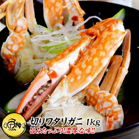 切りワタリガニたっぷり1kg 渡り蟹 【お取り寄せ/グルメ/冷凍/かに/カニ/蟹/わたりがに/切渡/切り渡】