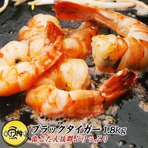 ブラックタイガー海老 1.8kg 無頭エビ 殻付き【業務用】【えび/エビ/海老/海鮮】