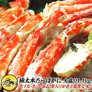 タラバガニ 超特大 ボイル たらば蟹 肩1.8kg(3〜4人前) 送料無料 身入りが良く味も濃厚なたらばがにを厳選 【かに/カニ/蟹/たらばがに/タラバ蟹/敬老の日/ギフト/贈答】