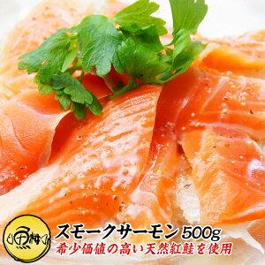 スモークサーモン 天然紅鮭 たっぷり 500g (スライス/45〜55枚) 養殖ではない、天然希少種を使用 【お取り寄せ/海鮮/サーモン/切り落とし/鮭/ひな祭り】 【ギフト/贈答】