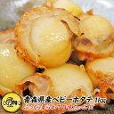 青森県産 ボイル ベビーホタテ1kg(生食用) ほたて お取り寄せ ボイルホタテ 青森県むつ湾産の生鮮ほたて 柔らかさと…