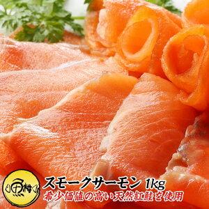 天然紅鮭 スモークサーモン たっぷり 1kg (スライス/45〜55枚・500g×2セット) 養殖ではない、天然希少種を使用 【お取り寄せ/海鮮/サーモン/切り落とし/鮭/紅鮭】 【ギフト/贈答】