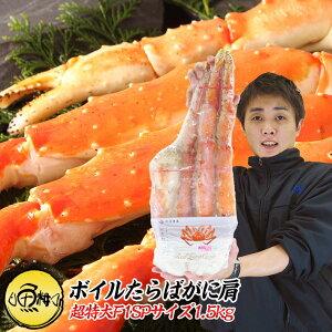 タラバガニ 超特大 ボイル たらば蟹 肩1.5kg(3〜4人前) 送料無料 身入りが良く味も濃厚なたらばがにを厳選 【かに/カニ/蟹/たらばがに/タラバ蟹/3kg/ギフト/贈答】