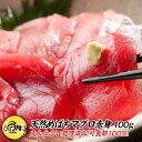 天然めばちマグロ 刺身 赤身 100g カット済み 養殖でも訳ありでもありません!血合い処理済み可食部100% 【めばちマ…