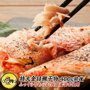 笹の葉干物 無添加 特大金目鯛開き 食べ応え十分!450g以上の原料を使用 【ひもの/干物/キンメダイ/金目鯛】【ギフト/贈答】