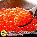 いくら 醤油漬け 500g 北海道産 2019年新物 送料無料 北海道の新鮮な鮭の卵から作ったいくら醤油漬けはトロけるような…