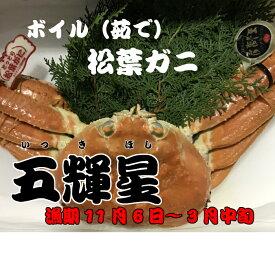 松葉ガニ(ボイル又は生)鳥取県ブランド五輝星(いつきぼし)!!漁期11月6日〜3月中旬