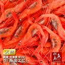 新潟・佐渡産 甘エビ「南蛮エビ」獲れたて生・刺身用 大サイズ1kg(冷蔵)