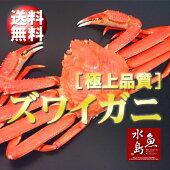【送料無料】ズワイガニ・姿特大4杯3kg(冷凍)