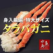 タラバガニ肩ボイル特大サイズ約1kg(冷凍)