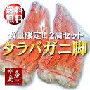 【送料無料】タラバガニ 脚/肩ボイル 2肩セット 約1.4kg(冷凍)