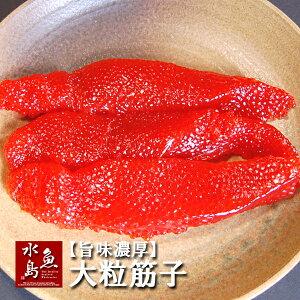 【送料無料】筋子「旨味濃厚・大粒すじこ」甘口筋子 甘塩すじこ 1kg