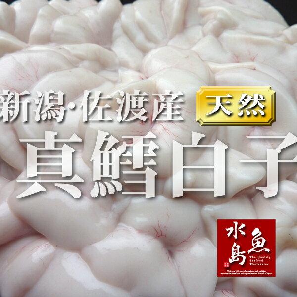 新潟・佐渡産 真鱈白子「季節限定」1kg