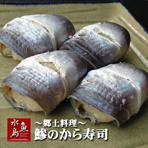 鯵のから寿司 5個入〜珍味・郷土料理〜