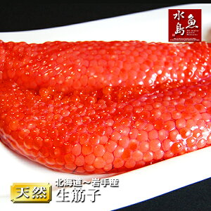 北海道〜岩手県産 生筋子(生いくら)季節限定「ずっしり大粒 生すじこ」 500g