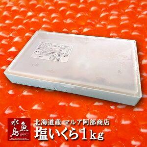 【送料無料】イクラ 塩漬 北海道産 マルア阿部商店 塩いくら 1kg