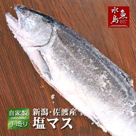 厳選自家製 塩マス(サクラマス 本鱒)1.5〜1.9kg