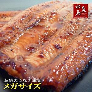 炭火焼 鰻うなぎ蒲焼き 超特大 極厚の食べ応え メガサイズ 約400g×2尾 父の日ギフト/土用丑の日/お中元
