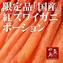 国産 紅ズワイカニポーション生 500g 超限定販売品(冷凍)