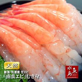 新潟・佐渡産 甘エビ「南蛮エビ」むき身 刺身用 中サイズ30尾(冷凍)
