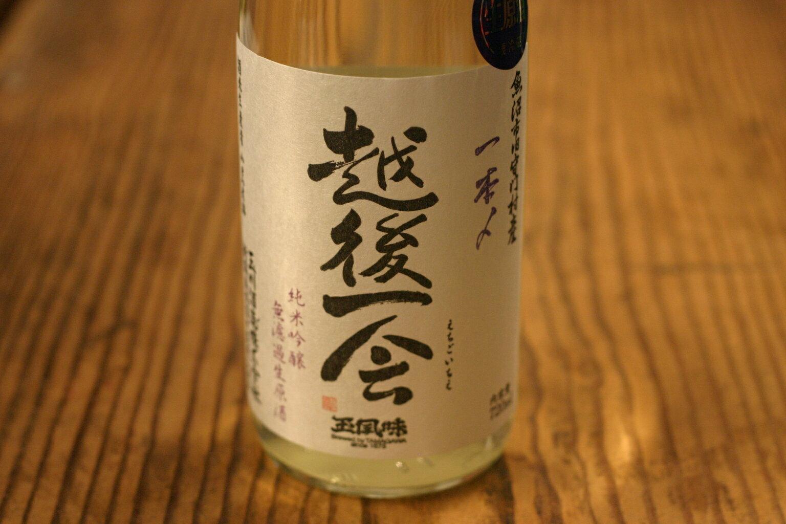 玉川酒造 越後一会一本〆 無濾過生原酒 1.8L
