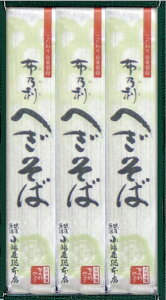 小嶋屋総本店 乾麺「布乃利へぎそば」200g×3袋