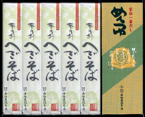 小嶋屋総本店 乾麺「布乃利へぎそば」200g×5袋 つゆ付