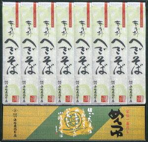 小嶋屋総本店 乾麺「布乃利へぎそば」200g×8袋 つゆ付