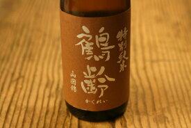 青木酒造 鶴齢 特別純米無濾過生原酒 山田錦 720ml(茶ラベル)