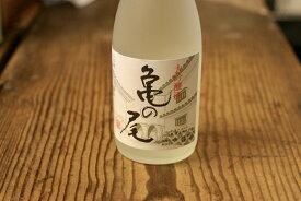 【久須美酒造】 亀の尾 大吟醸酒 720ml