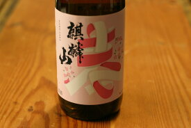 麒麟山酒造 麒麟山 春酒 720ml