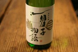 久須美酒造 純米吟醸 夏子物語1.8L