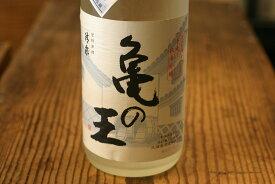 久須美酒造 純米吟醸生貯蔵 亀の王1.8L