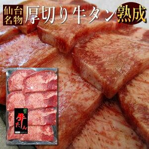 牛タン 厚切り 仙台 熟成 塩仕込み 150g 牛たん 本場宮城 BBQ ギフトに
