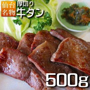 牛タン 仙台 厚切り 送料無料 500g 牛たん 本場宮城 BBQ ギフトに