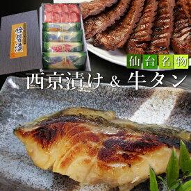 【宮城県WEB物産展】高級西京漬け 味噌漬け 銀だらと牛タン 吟醤漬と厚切り牛たんセット s-025