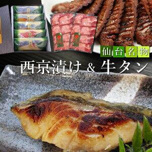 高級西京漬け 銀だらと仙台名物牛タンセット 吟醤漬5種 ・厚切り牛たん300g s-028