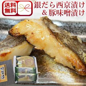 ギフト 高級西京漬け 吟醤漬「銀だら・まとう鯛」と豚ロース味噌漬け 詰め合わせ s-020