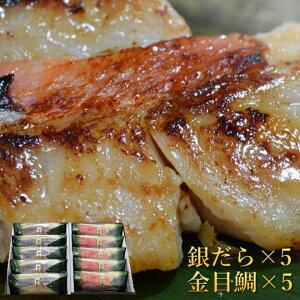 ギフト 高級西京漬け [銀だら5切・金目鯛5切] 吟醤漬特選詰め合わせ 送料無料