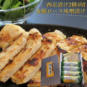 ギフト 高級西京漬け4切と豚ロース 味噌漬け 吟醤漬「銀さけ・大目まとう鯛」 s-022