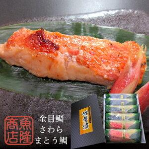 ギフト 高級西京漬け 吟醤漬特選詰め合わせ[瑞] 銀だら 金目鯛 キンキ 味噌漬け セット