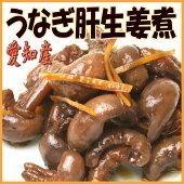 鰻のエキスを入れて煮ました愛知県産鰻の肝生姜煮120g