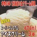 スジャータ・スーパープレミアムアイスクリーム [474ml×3本セット]【送料無料】贈答用    [バニラ/モカ(コーヒー…