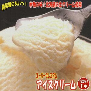 スジャータ スーパープレミアム アイスクリーム バニラ 120ml