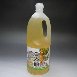 γオリザノールが豊富!!桑名油清のこめ油 1500g 毎日の米油でコレステロールを下げよう♪