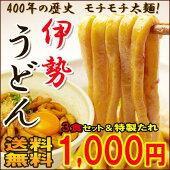 伊勢うどん3食【送料無料】
