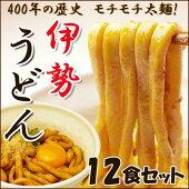 伊勢うどん12食【送料無料】