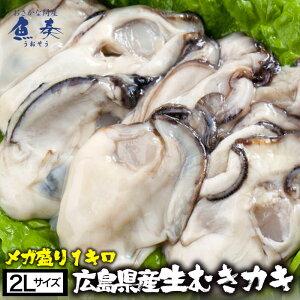 かき カキ 牡蠣 大粒 広島産 剥きかき 1kg(解凍後約850g/30個前後 2Lサイズ) 送料無料 楽天最安値に挑戦!【注意】北海道、沖縄は追加送料を997円加算し、ご請求いたします。 生牡蠣 生剥き